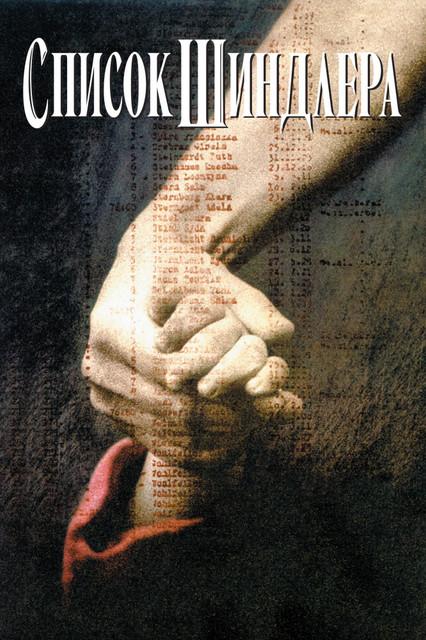 Смотреть Список Шиндлера / Schindler's List Онлайн бесплатно - Фильм рассказывает реальную историю загадочного Оскара Шиндлера, члена нацистской партии,...