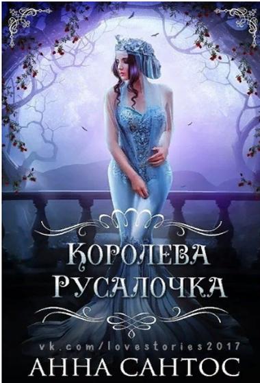 Королева Русалочка - Анна Сантос