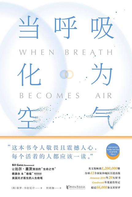 《當呼吸化為空氣》   保羅·卡拉尼什   txt+mobi+epub+pdf電子書下載
