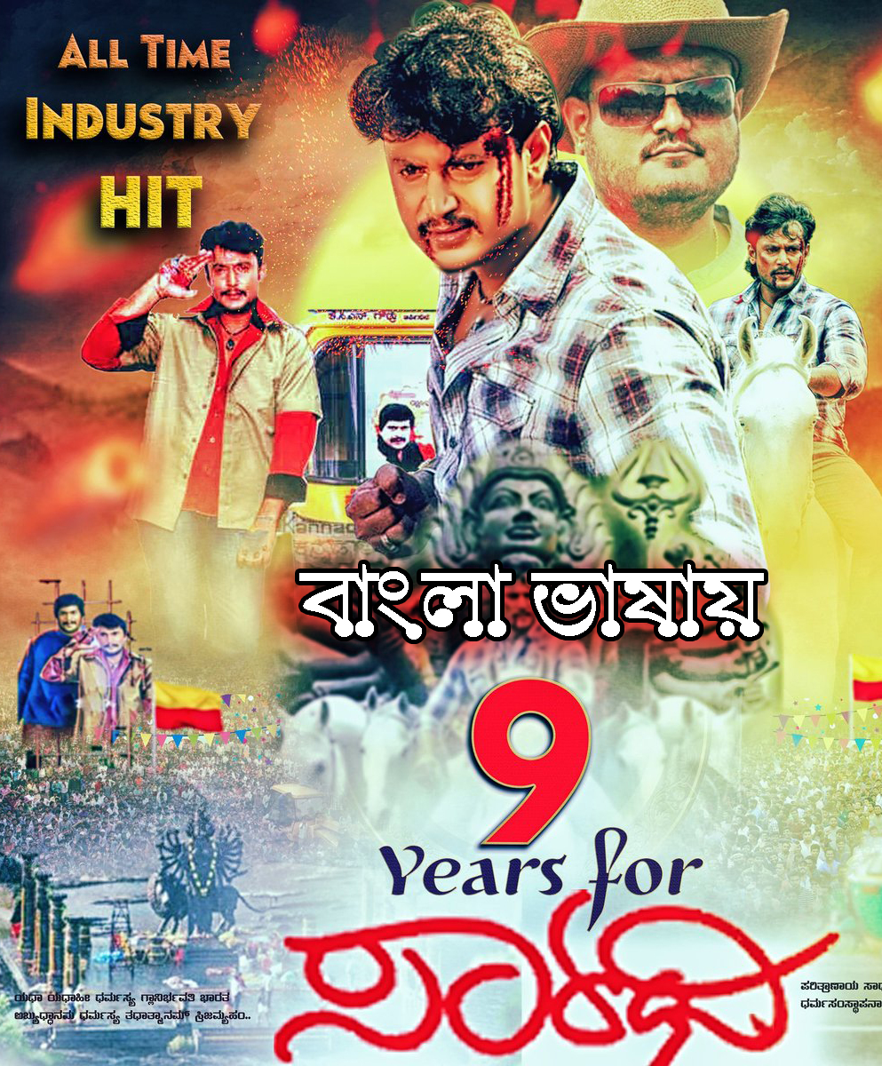 Sarathi The Power (Saarthee) 2021 Bengali Dubbed ORG 720p HDRip 750MB Download