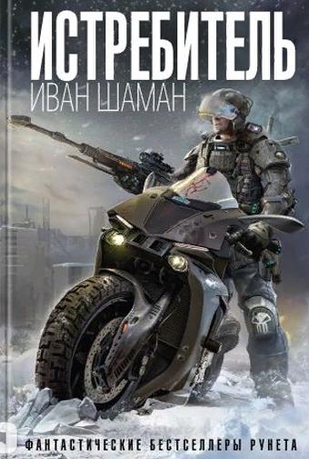 «Истребитель» Иван Шаман
