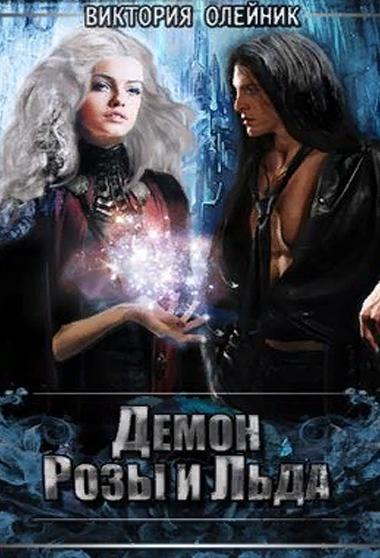 Демон Розы и Льда. Виктория Олейник