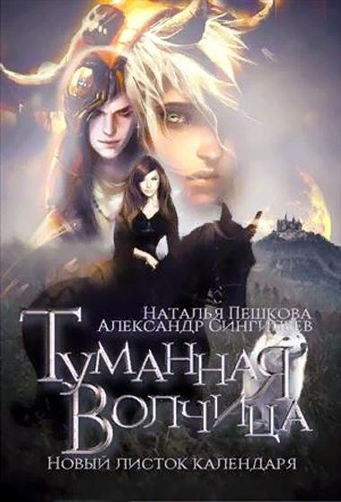 Туманная волчица: новый листок календаря - Наталья Пешкова
