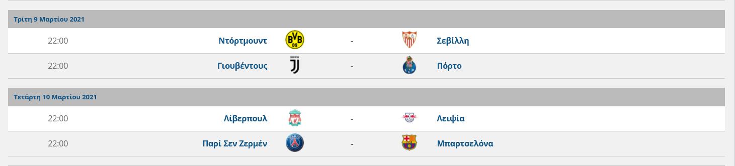 champions league φάση των 16 Screenshot-2021-03-09