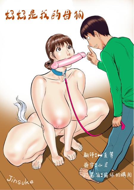 [Jinsukeya (Jinsuke)] Kaasan wa Boku no Mesuinu da   媽媽是我的母狗 [Chinese] [二次元母吧] [Digital] - 情色卡漫 -