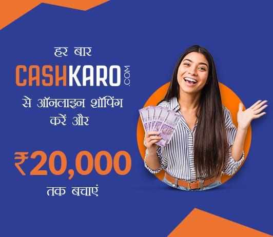 Save Extra on Online Shopping via Cashkaro