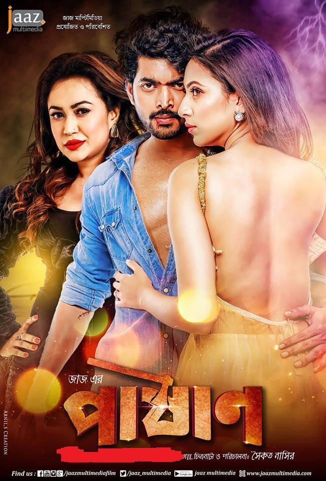 Pashan 2021 Bangla Full Movie 720p WEB-DL 900MB Download