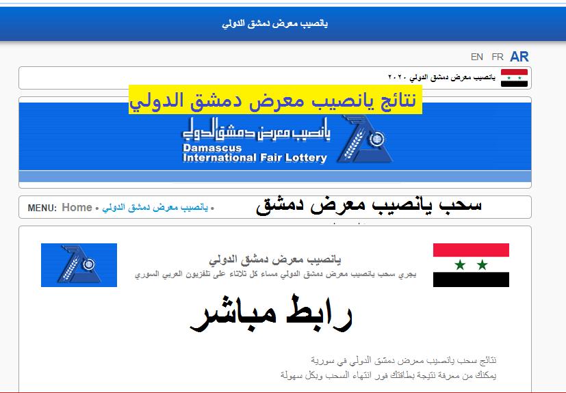 Tonaight نتائج يانصيب معرض دمشق الدولي 2020 الثلاثاء 14 تموز إصدار 28|| البطاقات الرابحة