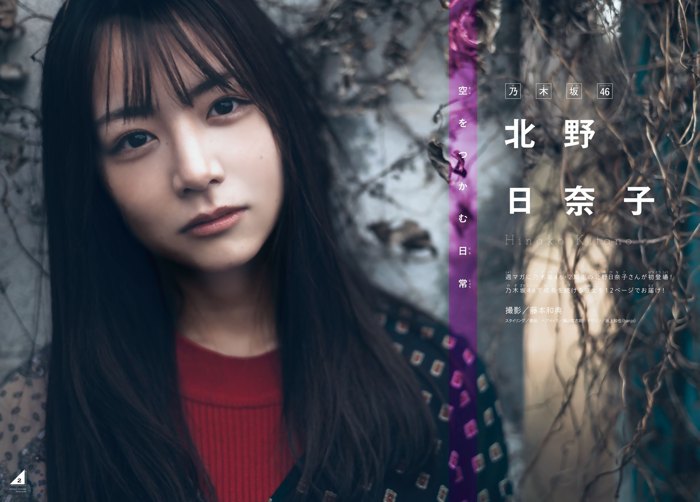 [Weekly Shonen Magazine] 2021 No.17 Hinako Kitano 北野日奈子 001