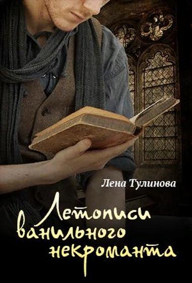 Летописи Ванильного некроманта. Лена Тулинова