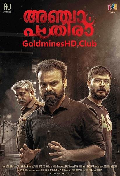 Anjaam Pathiraa 2020 Malayalam ESub