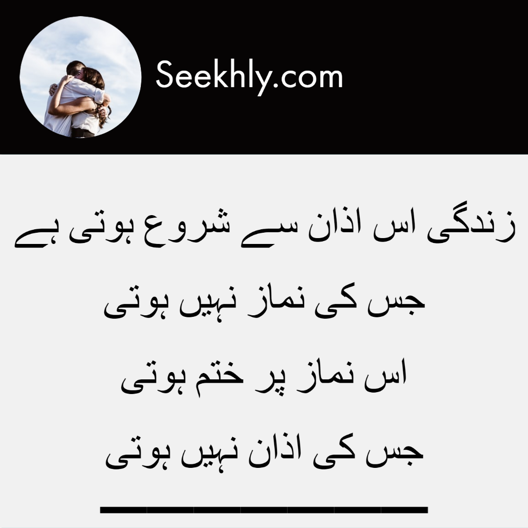 quotes-of-life-in-urdu-22-7