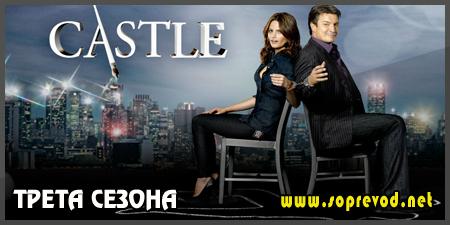 Castle: 24 епизода, Трета сезона (Крај на сезона)