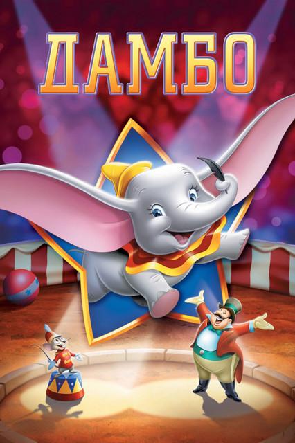 Смотреть Дамбо / Dumbo Онлайн бесплатно - История о маленьком слоненке из цирка, родившемся с очень большими ушами, что было...