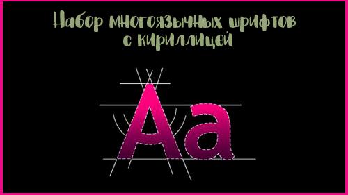 Set of multilingual fonts with Cyrillic / Набор многоязычных шрифтов с кириллицей vol.12