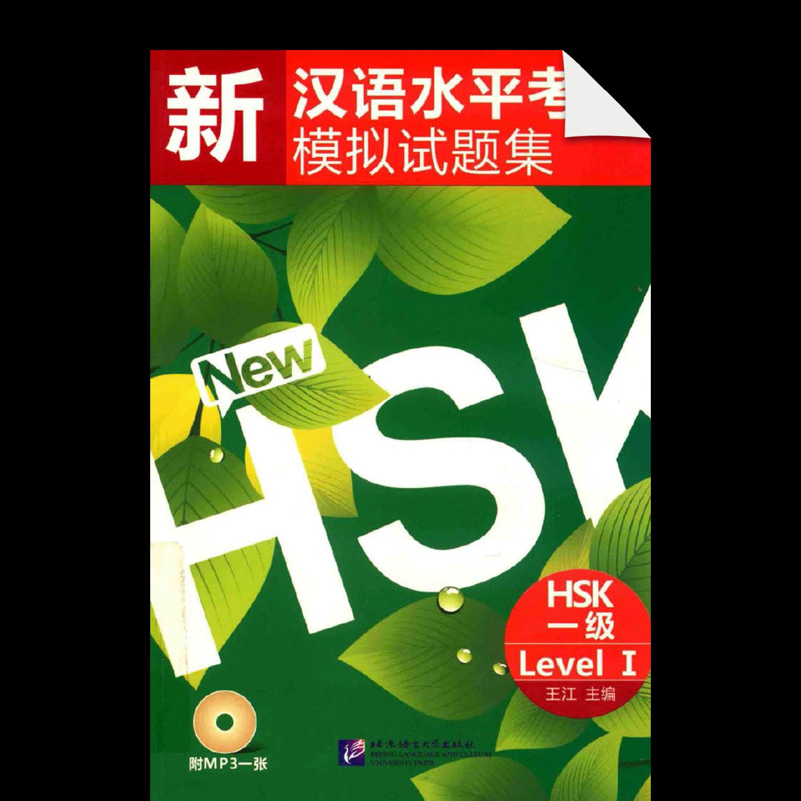 Xin Hanyu Shuiping Kaoshi Moni Shitiji Hsk 1Ji