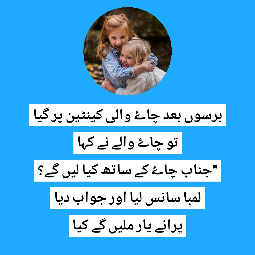 Friendship Poetry,friendship poetry in urdu,friendship poetry in urdu two lines,poetry for friends forever in urdu,