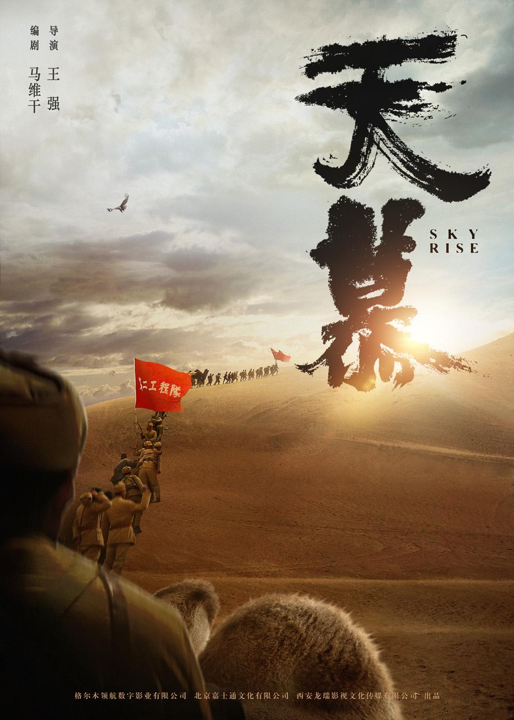 2018 中国《天慕》本片讲述1954年慕生忠将军带领部队两次向西藏运粮
