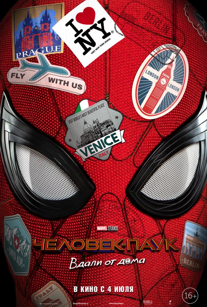 Смотреть Человек-паук: Вдали от дома / Spider-Man: Far from Home Онлайн бесплатно - Питер Паркер вместе с друзьями отправляется на летние каникулы в Европу. Однако отдохнуть...