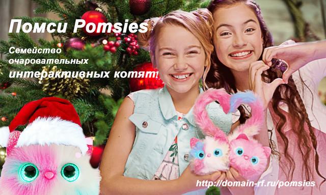 cropped-Pomsies-Header