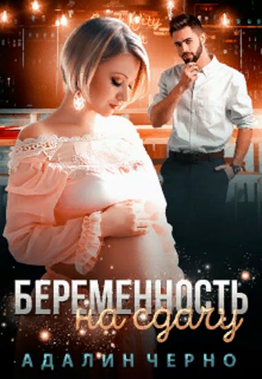 Беременность на сдачу. Адалин Черно