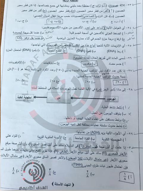 اجابة امتحان الفيزياء توجيهي الأردن 2020 حل امتحان الفيزياء للطلاب الثانوية بالأردن ٢٠٢٠ بوكليت