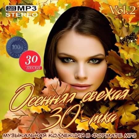 Осенняя свежая 30-тка Vol.2 (2020) MP3