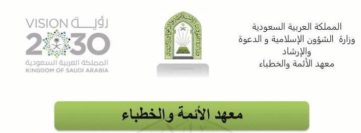 وزارة الشؤون الإسلامية تدريب عن بعد
