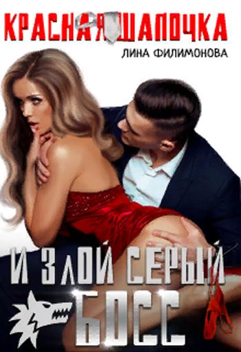 Красная шапочка и злой серый босс. Лина Филимонова