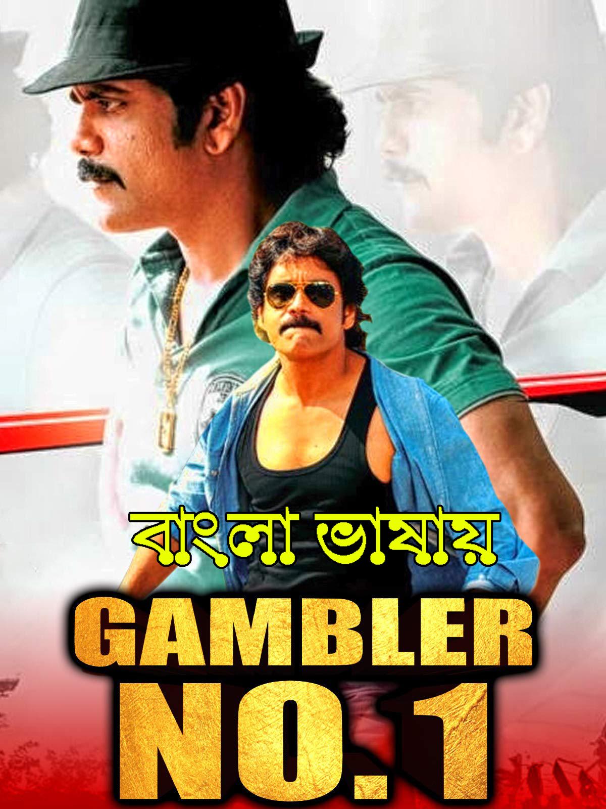Gambler No. 1 (Kedi) 2021 Bengali Dubbed 720p HDRip 900MB Download