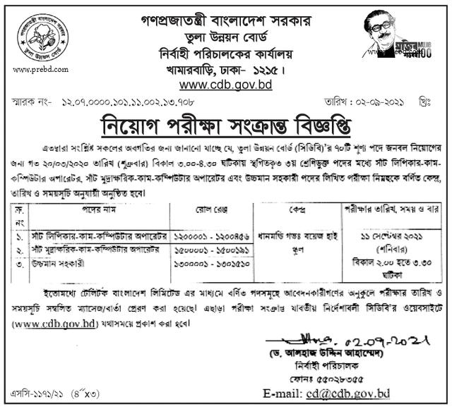 CDB-Exam-Notice