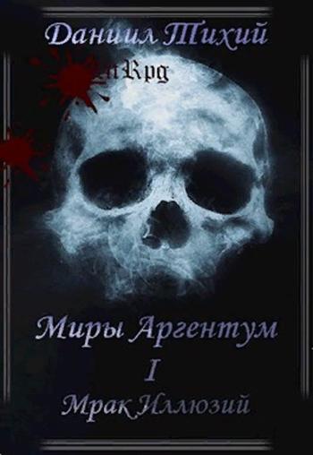 Миры Аргентум I: Мрак Иллюзий. Даниил Тихий