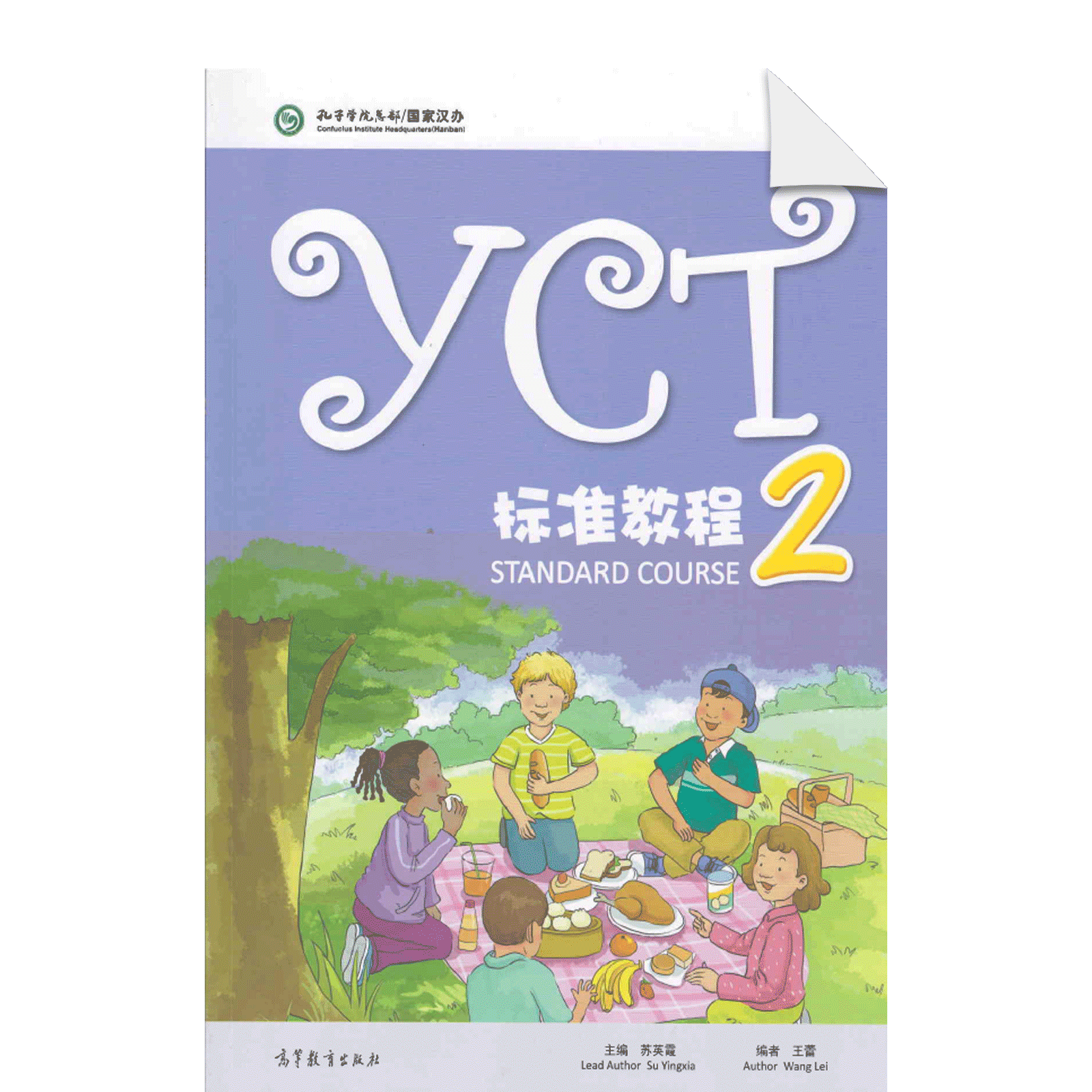 Yct2 Standard Course