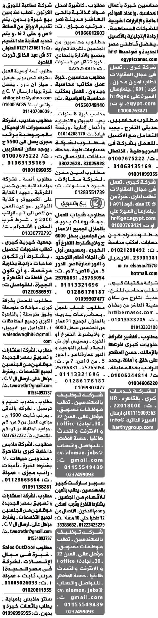 وظائف الوسيط اليوم القاهرة والجيزة الجمعة 10 ابريل وظائف خالية 10 4 2020 وظيفة كوم وظائف اليوم