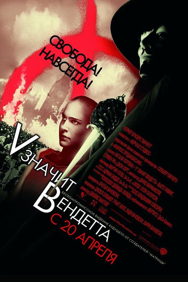 Смотреть «V» значит Вендетта / V for Vendetta Онлайн бесплатно - Альтернативное будущее. В Англии после страшной эпидемии неизвестного вируса повергшей...