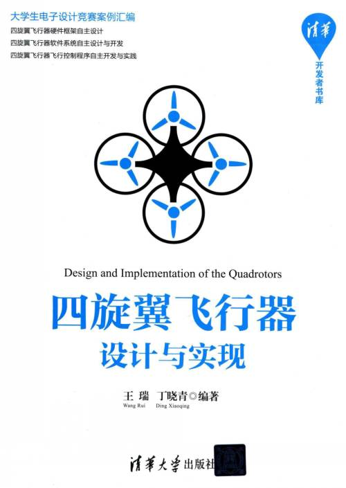 四旋翼飛行器設計與實現(66MB@PDF@OP@簡中)