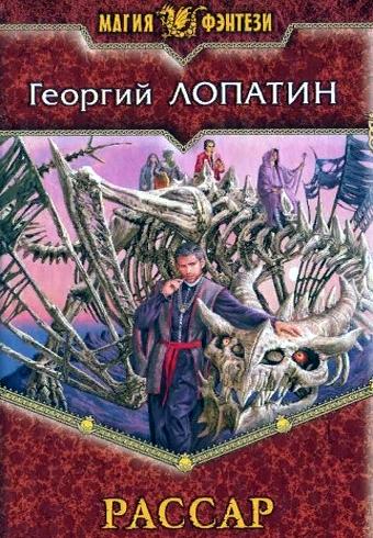 Рассар. Автор: Георгий Лопатин