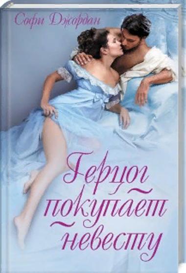 Герцог покупает невесту / The Duke Buys a Bride Джордан Софи