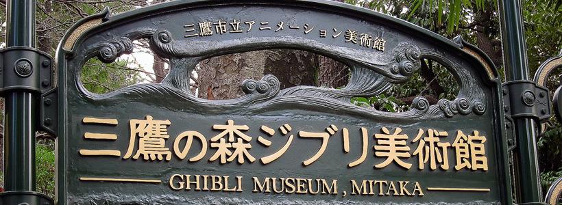 ghibli museum - enter gate