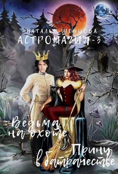 Астромагия: Ведьма на охоте. Принц в батрачестве. Наталья Шевцова