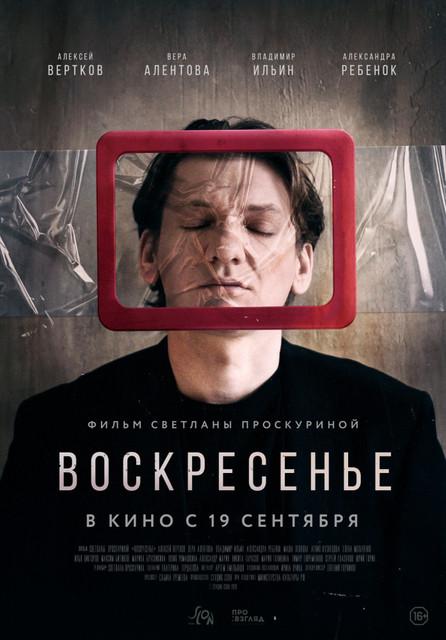 Смотреть Воскресенье Онлайн бесплатно - Известный чиновник из мэрии провинциального российского города получает записку: «Скоро...