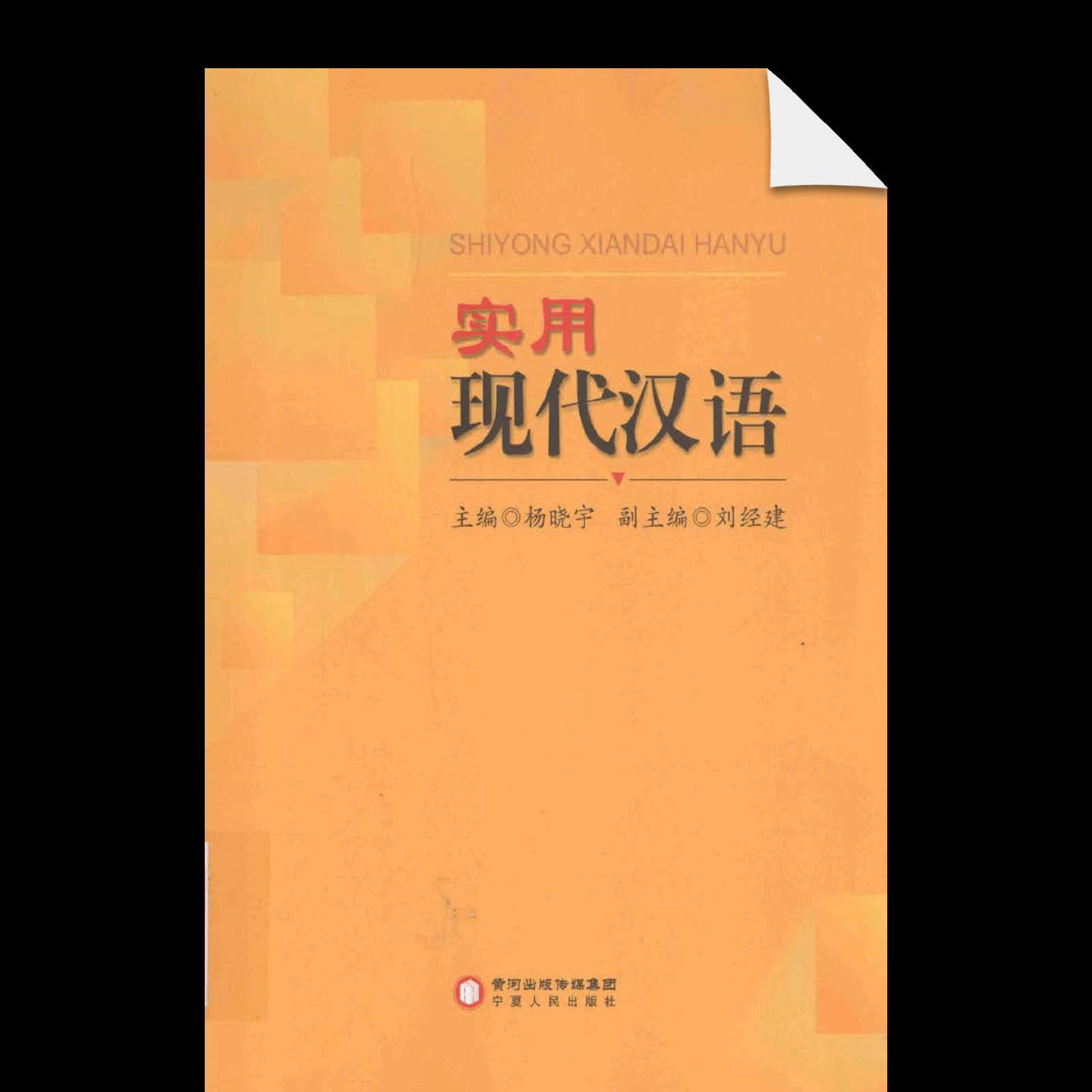Shiyong Xiandai Hanyu