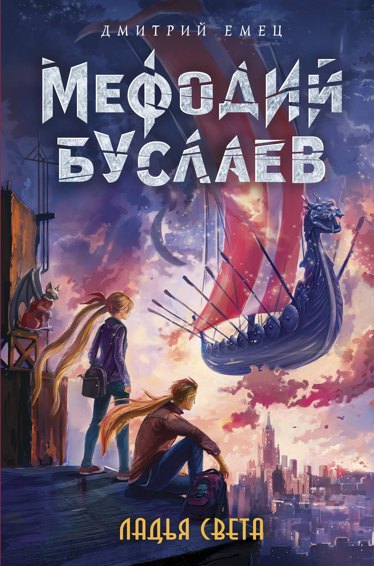 Дмитрий Емец «Мефодий Буслаев. Ладья света»
